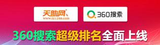 """360搜索""""超级排名""""上线,赋能中小企业全网营销"""