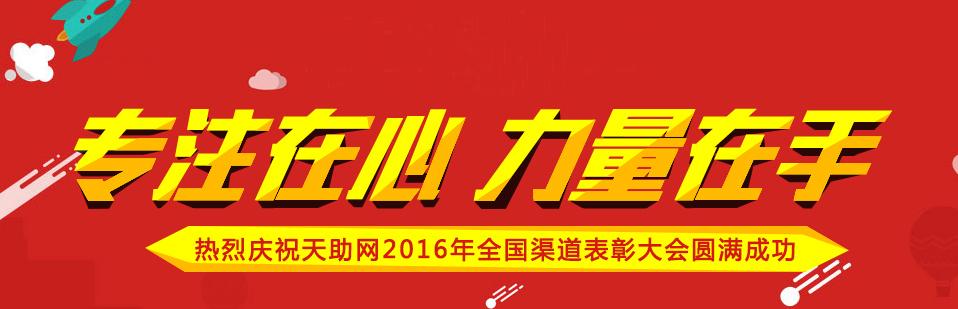 天助网2016年2元店进货渠道表彰联席会议