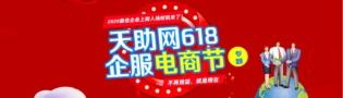 天助网【618企服电商节】震撼来袭